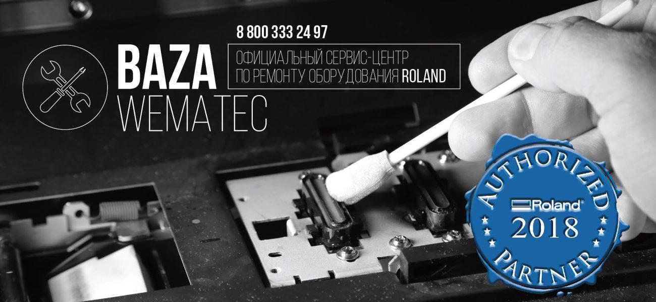 BAZA WEMATEC — официальный сервис-центр Roland
