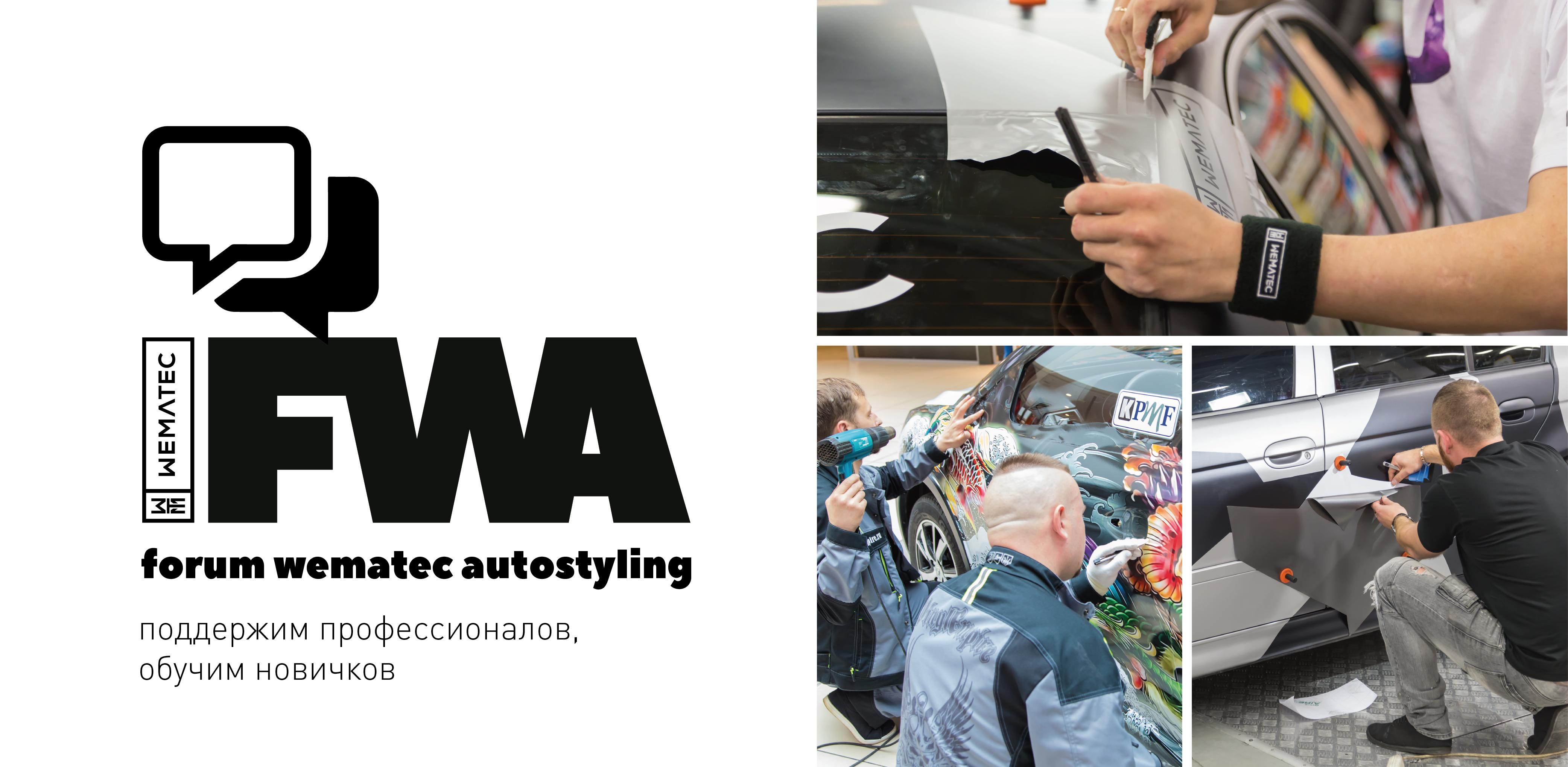 Forum Wematec Autostyling