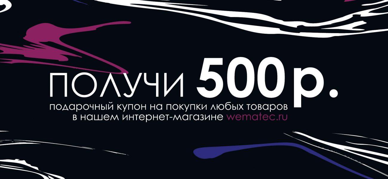Получи 500 рублей!
