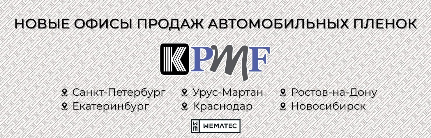 Новые офисы продаж автомобильных пленок KPMF