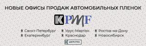 Офисы продаж автомобильных пленок KPMF
